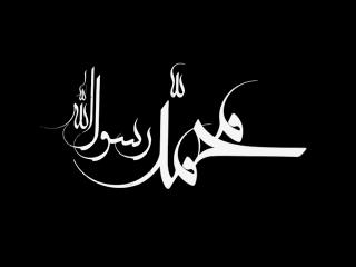Quran-and-Muhammad